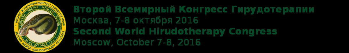Второй Всемирный Конгресс Гирудотерапии